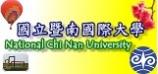 國立暨南國際大學