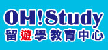 OH! Study 留遊學教育中心