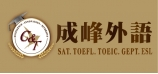 成峰外語  C&T English Academy
