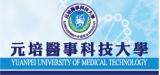 元培醫事科技大學