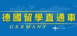 德國FHM科技大學