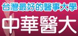中華醫事科技大學