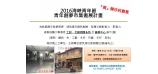 徵集『2016福州海峽青年節-青年創夢市集』