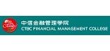 中信金融管理學院