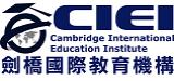 劍橋國際教育機構